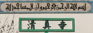 Baoding, Mosquée de Baoding, inscription du frontispice (c) Yves Traynard 2009