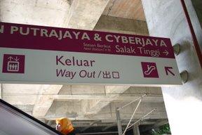 Putrajaya, Station (c) Yves Traynard 2007