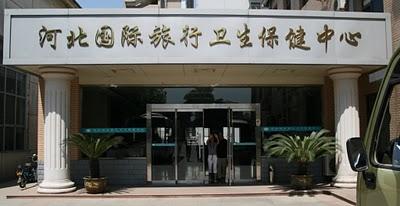Shijiazhuang, Centre de santé (c) Yves Traynard 2009